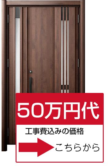 50万円代の玄関ドア