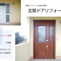 東京,千葉,茨城,勝手口ドア,玄関ドアのリフォーム, LIXILリシェント, YKK APかんたんドアリモ
