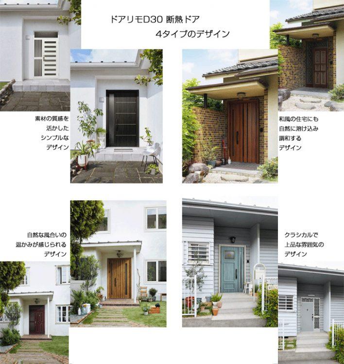 YKKAPドアリモ リフォーム用玄関ドアのデザイン