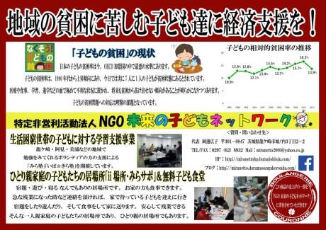 NGO-1024x724