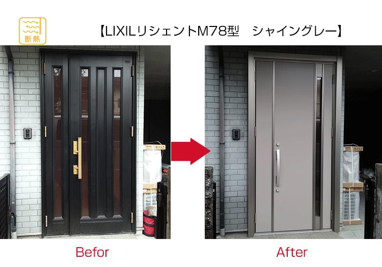 玄関ドアリフォーム LIXILリシェントM78型