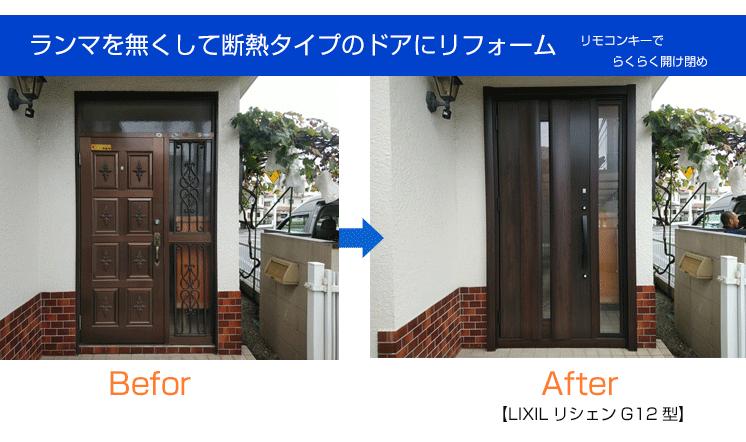 玄関ドアのリフォーム LIXIL