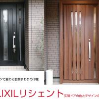 LIXILリシェント玄関ドア