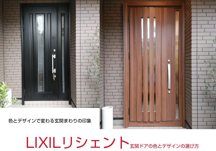 リクシル玄関ドアは色もデザインもバリエーションが豊富