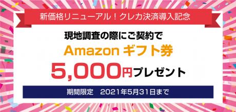 クレカ決済導入記念!Amazonギフト券5,000円プレゼントキャンペーン