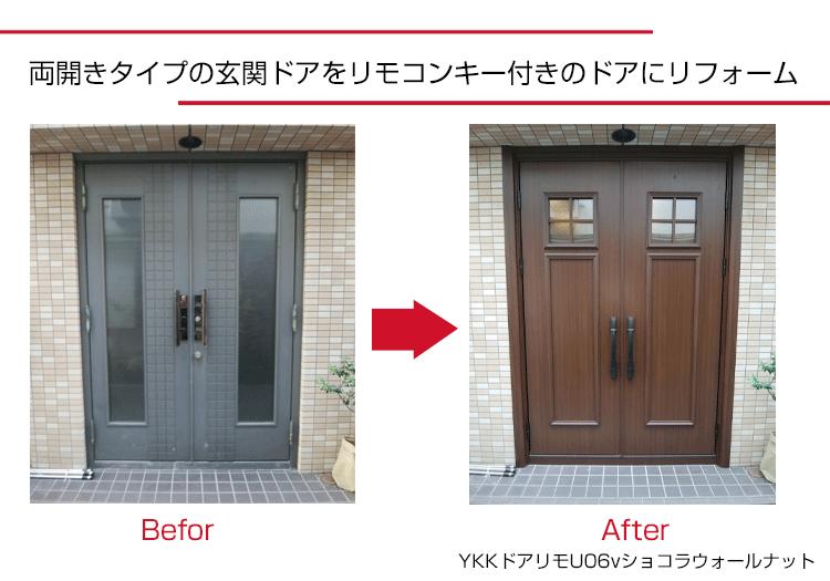 玄関ドアリフォーム,施工事例,茨城県,阿見町