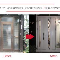 かんたんドアリモ,YKK AP,玄関ドアリフォーム,東京,葛飾区
