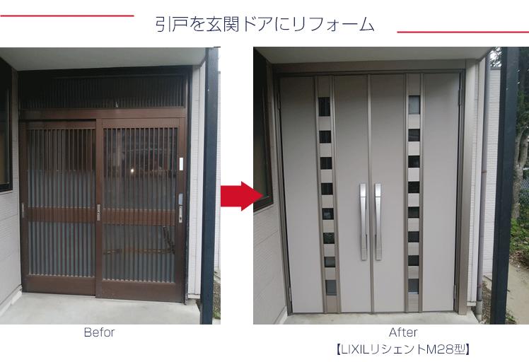 玄関ドアリフォーム 引き戸から両開き玄関ドア