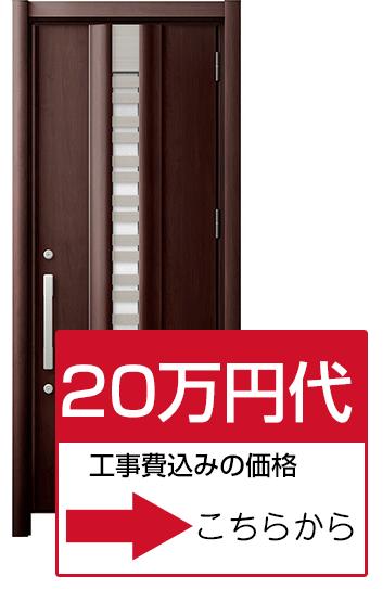 20万円代の玄関ドア