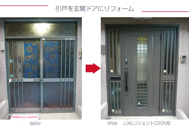 玄関ドアのリフォーム 引き戸から玄関ドア