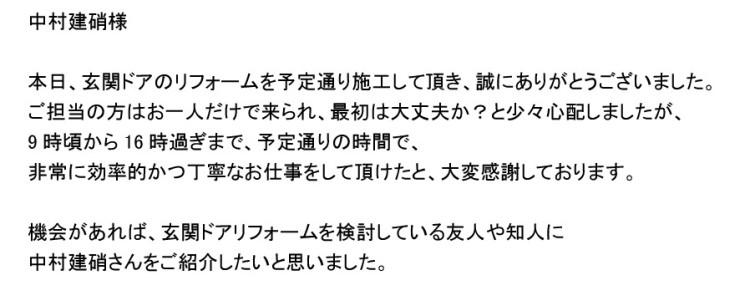 中村建硝様-001 (1)