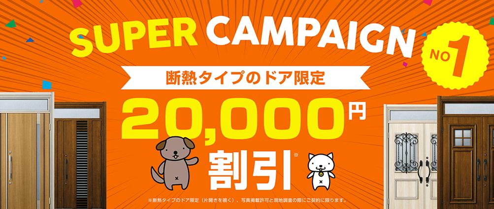 スーパーキャンペーン! 断熱タイプのドア今だけ2万円割引!