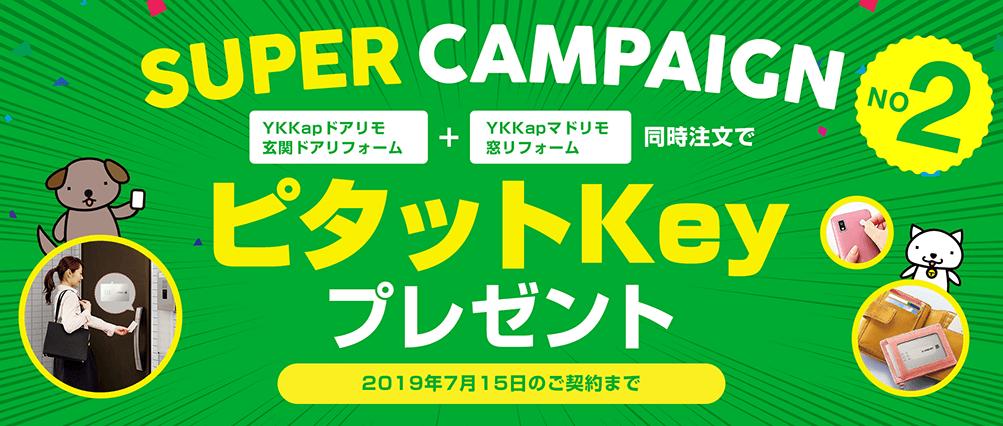 ドアリモ限定 ピタットKey プレゼントキャンペーン