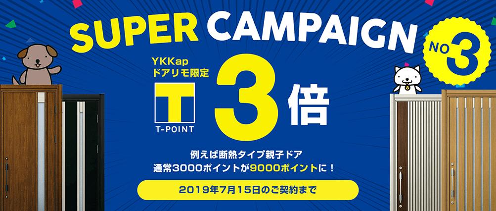 ドアリモ限定 Tポイント3倍キャンペーン