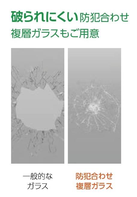 防犯合わせガラス 玄関ドアのリフォーム