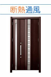 断熱採風の玄関ドア