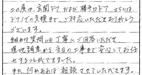 川本様アンケート-001