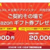 Amazonギフト券1万円プレゼントが好評です【マイスター社長ブログ】