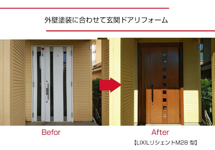 玄関ドアのリフォーム 千葉県での施工事例