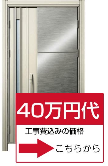 40万円代の玄関ドア