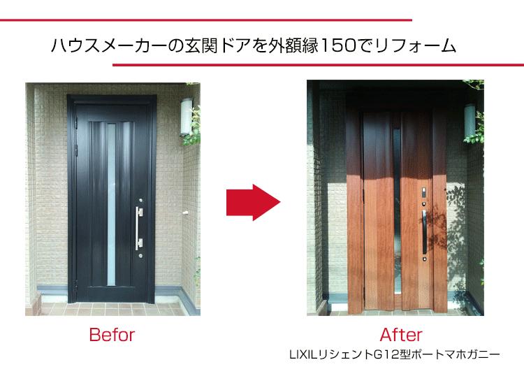 玄関ドアリフォーム,施工事例,千葉県,船橋市