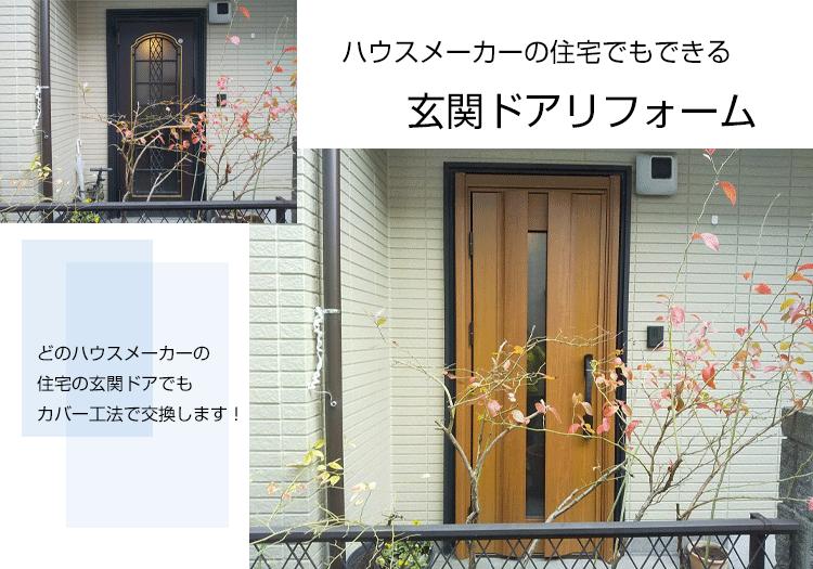 ハウスメーカーの玄関ドアをカバー工法でリフォーム