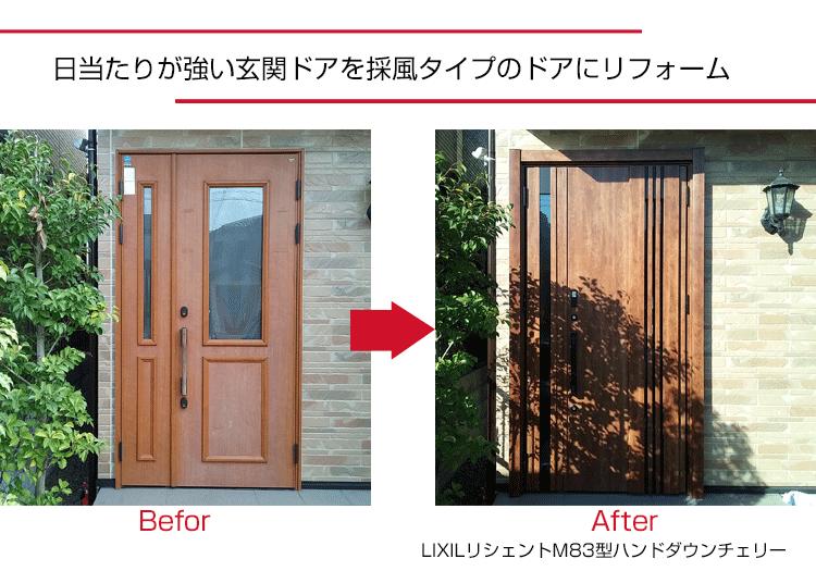 玄関ドアリフォーム,施工事例,千葉県,鎌ヶ谷市