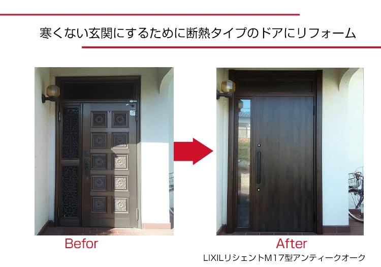 玄関ドアリフォーム,施工事例,千葉県,香取市