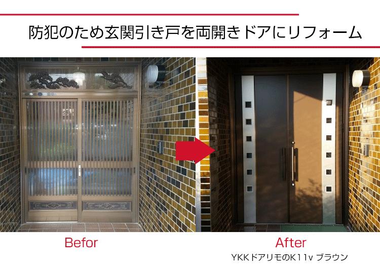 玄関ドアリフォーム,施工事例,神奈川県川崎市