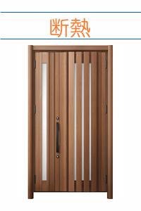 断熱の玄関ドア