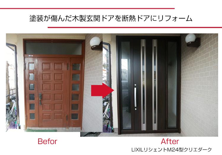 玄関ドアリフォーム,施工事例,千葉県,松戸市