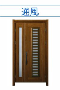 採風・通風の玄関ドア