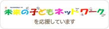 side_mirai (1)