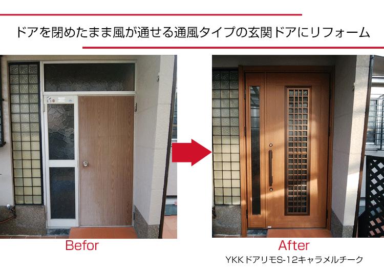 玄関ドアリフォーム,施工事例,千葉県,白井市