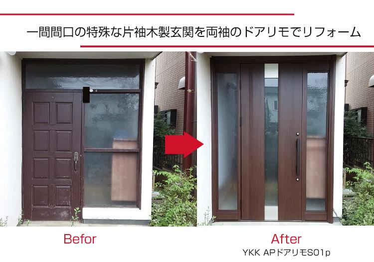 玄関ドアリフォーム,施工事例,茨城県つくばみらい市