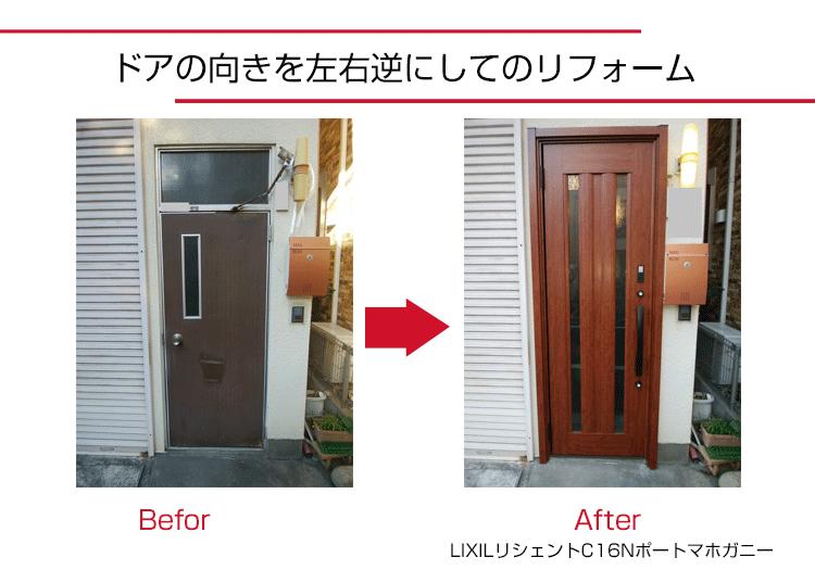 玄関ドアリフォーム,施工事例,茨城県,土浦市