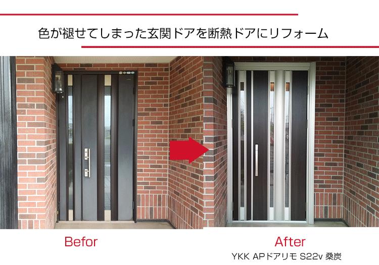 玄関ドアリフォーム,施工事例,千葉県,八千代市